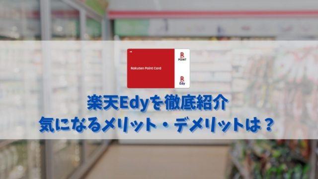 楽天Edyのメリット・デメリットを徹底解説!楽天Edyの使えるお店も合わせて紹介