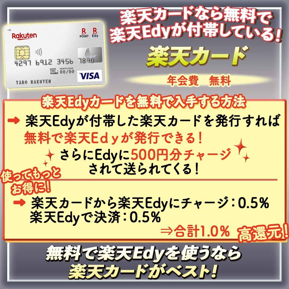 楽天Edyカードは無料で入手できる!300円かかる発行手数料を無料にする方法