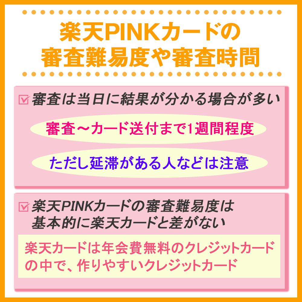 楽天PINKカードの審査難易度や審査時間