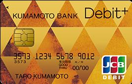 熊本銀行Debitゴールドカード