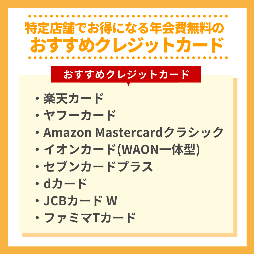 特定店舗でお得になる年会費無料おすすめクレジットカード