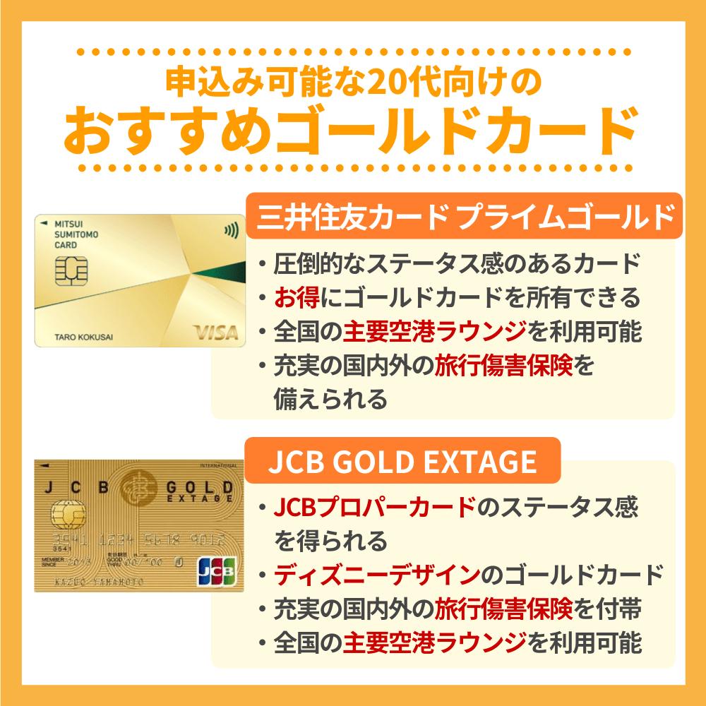 申込み可能な20代向けのおすすめゴールドカード!