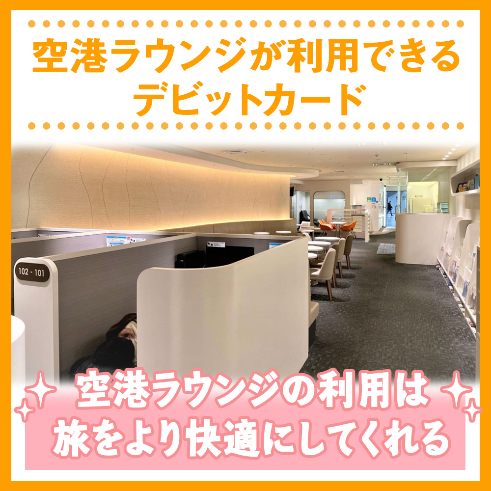 空港ラウンジが利用できるデビットカード