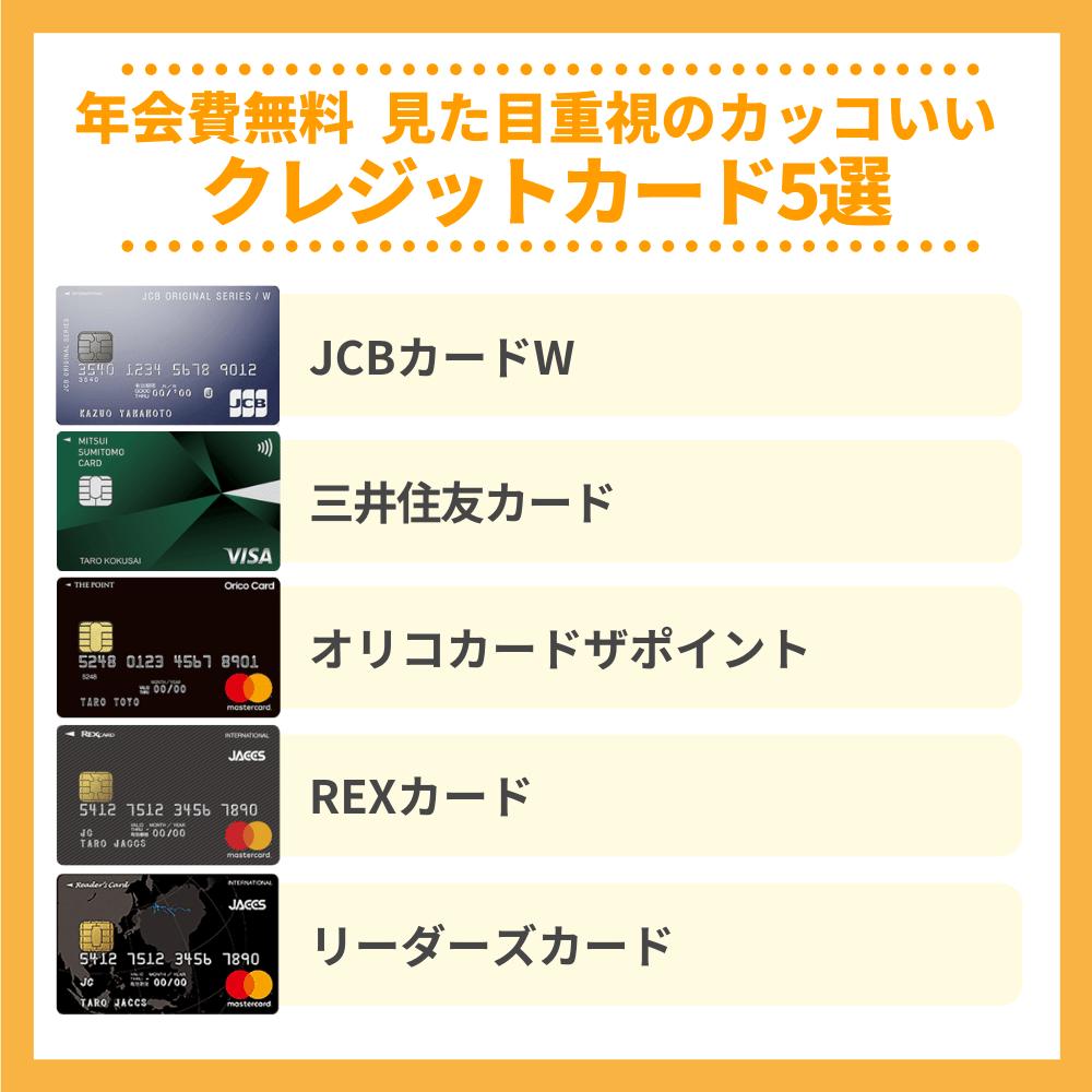 見た目重視のカッコいいクレジットカード5選|年会費無料編