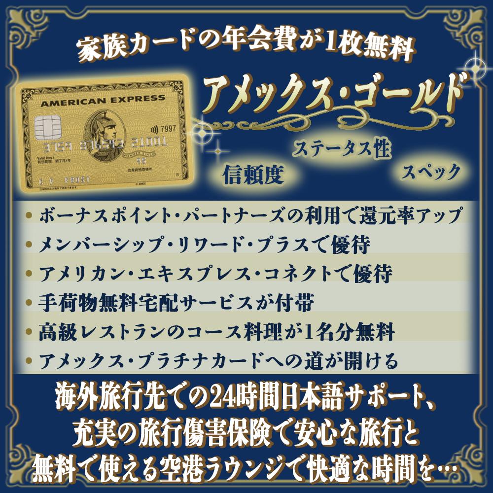 誰もが魅力を感じる【アメックス・ゴールドの特典と口コミ】最高のステータスを味わえるゴールドカード!