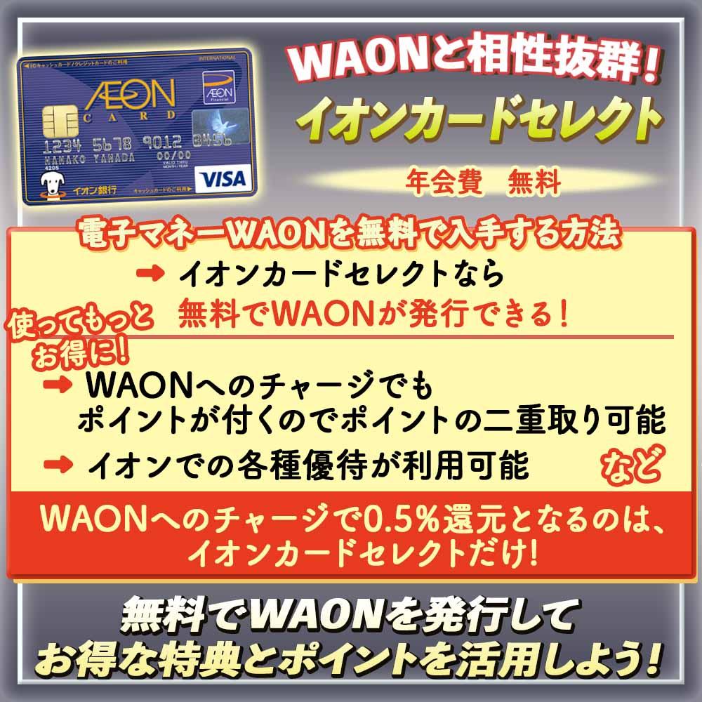 電子マネーWAONを無料で発行する方法を解説 300円の発行手数料は不要!