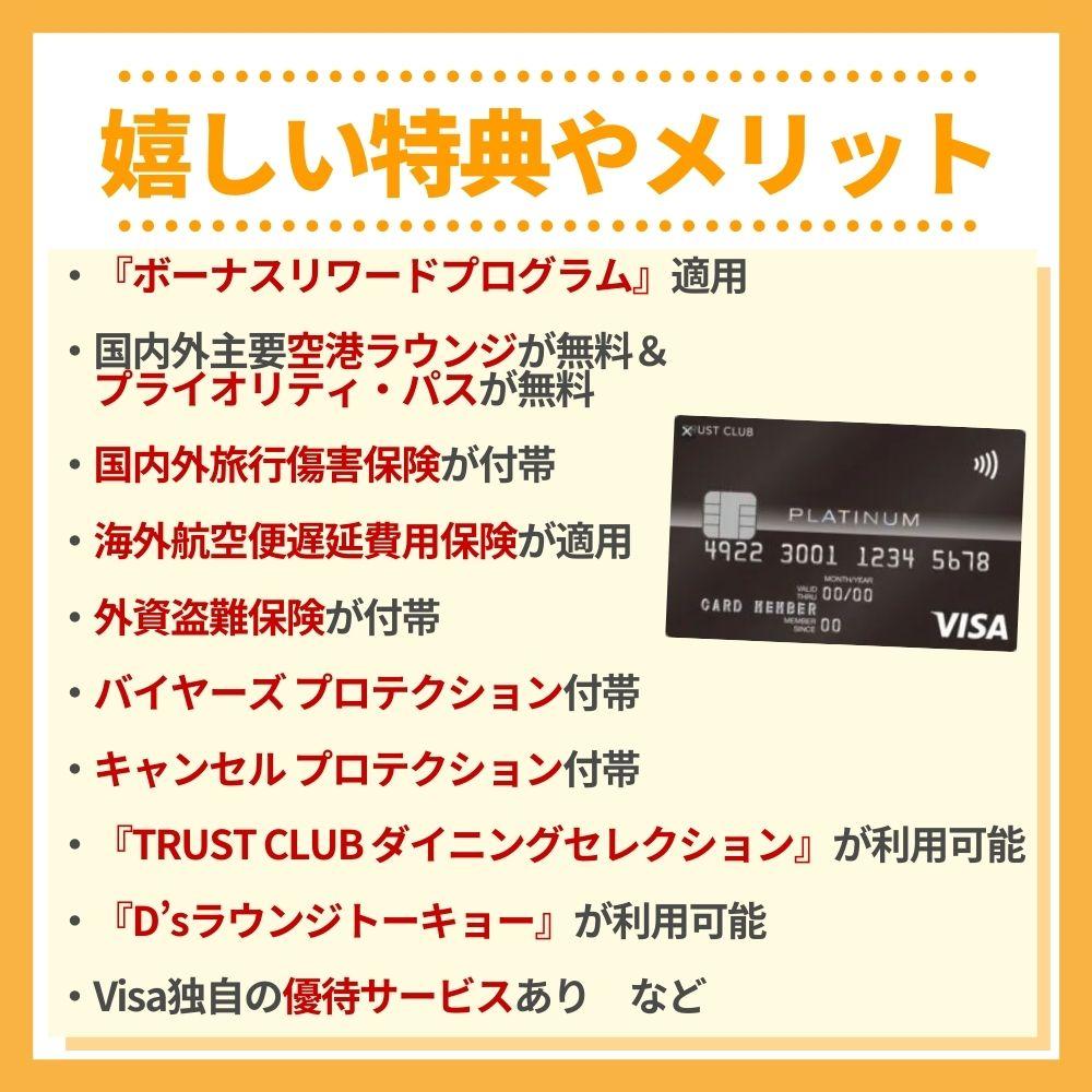 TRUST CLUB プラチナ Visaカードの特典