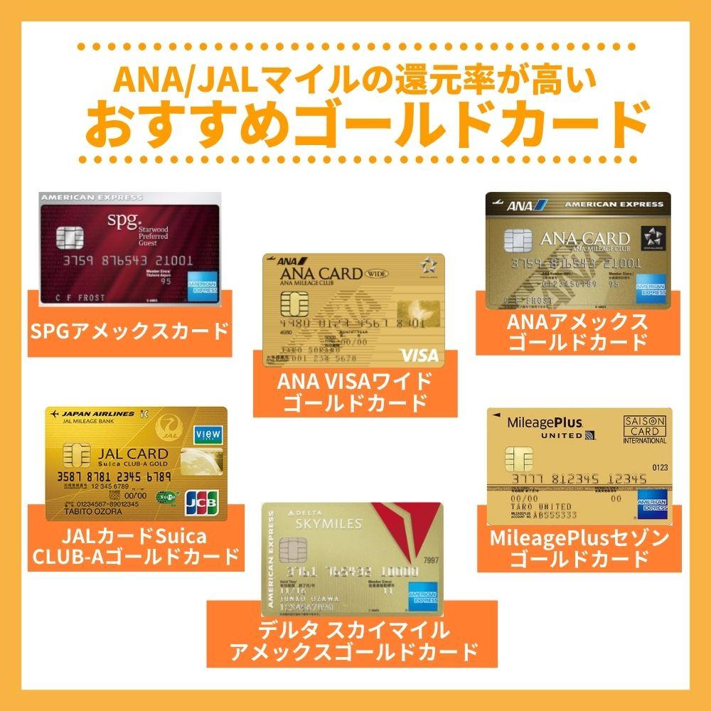 ANA/JALマイルの還元率が高いおすすめゴールドカード
