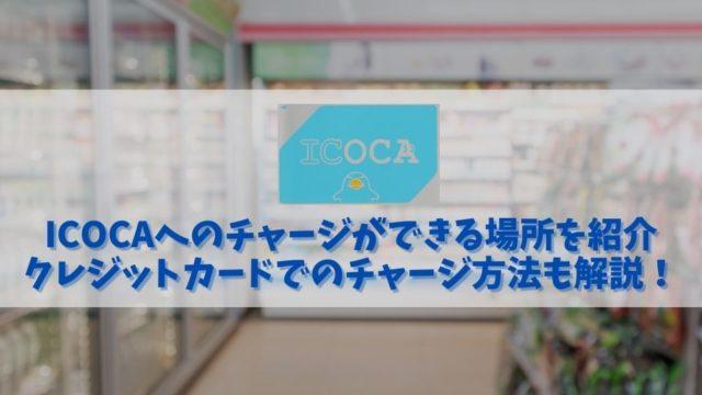 ICOCAのチャージができる場所とクレジットカードからのチャージ方法を解説!