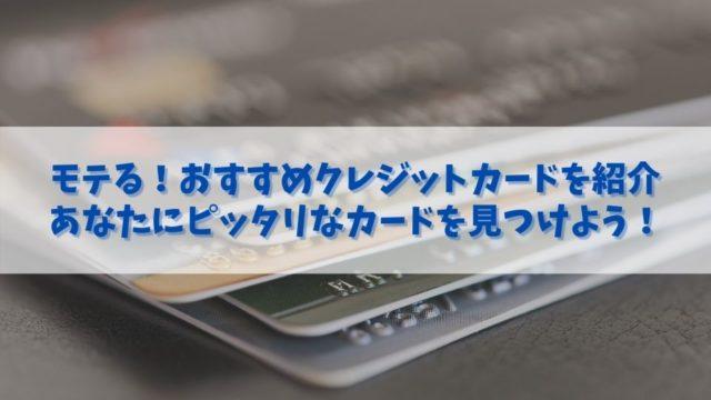 【ステータスで選ぶ】おすすめクレジットカードを格付けで紹介|モテるクレジットカードで周囲と差をつけよう!