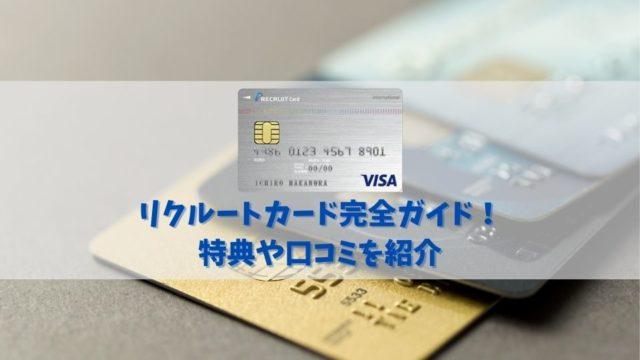 【リクルートカードの特典と口コミ】年会費無料の高還元カードはコレだ!