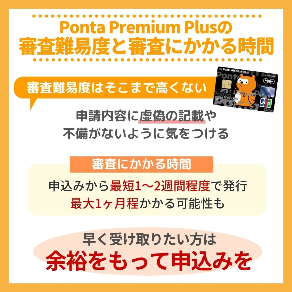 Ponta Premium Plus(ポンタプレミアムプラス)の審査難易度や審査にかかる時間