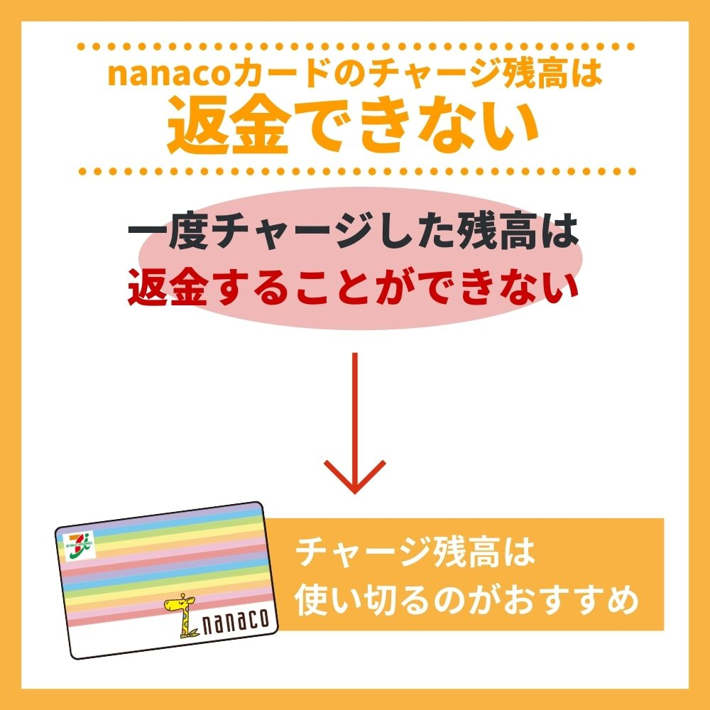 nanacoカードを解約した場合でも残高の返金はナシ