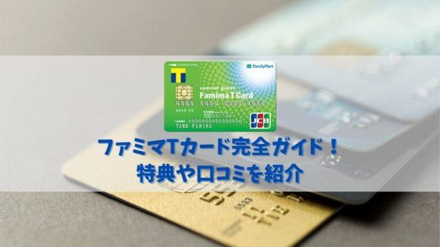 【ファミマTカードの特典と口コミ】ファミマで一番Tポイントが貯まる!ファミペイに活用も!