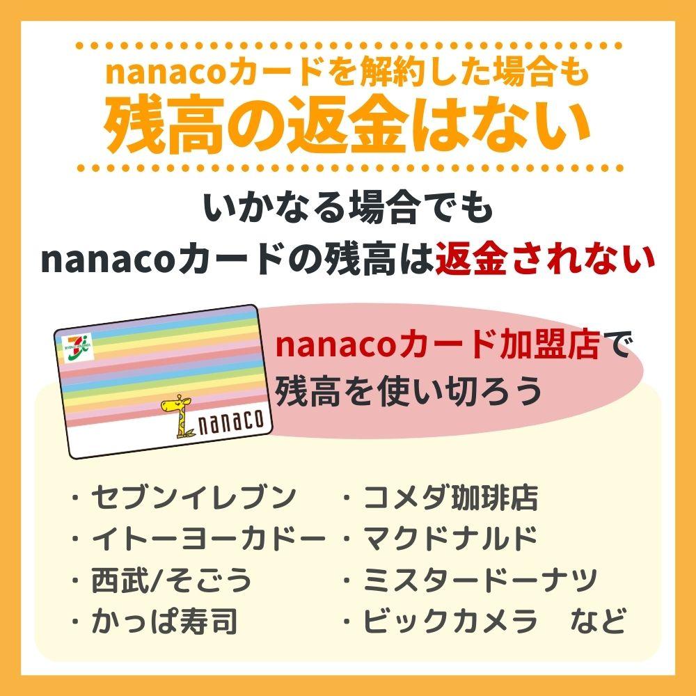 nanacoカードのチャージ残高は返金できない