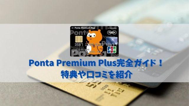 【Ponta Premium Plusの特典】ローソンやPontaポイントユーザーにおすすめ!
