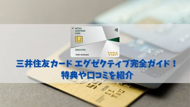 【三井住友カード エグゼクティブの特典】20歳以上なら持てるコスパ抜群ステータスカード!