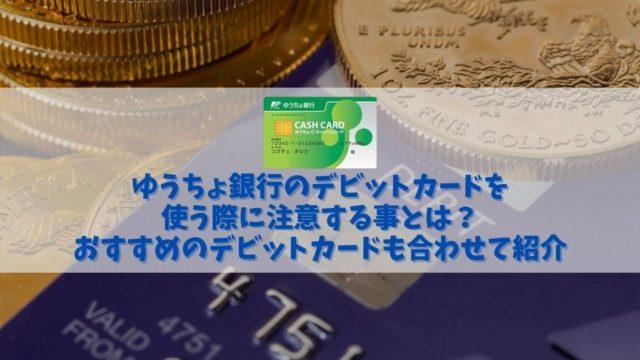 ゆうちょ銀行のデビットカードで注意したい事とデビットカードを使い倒す方法