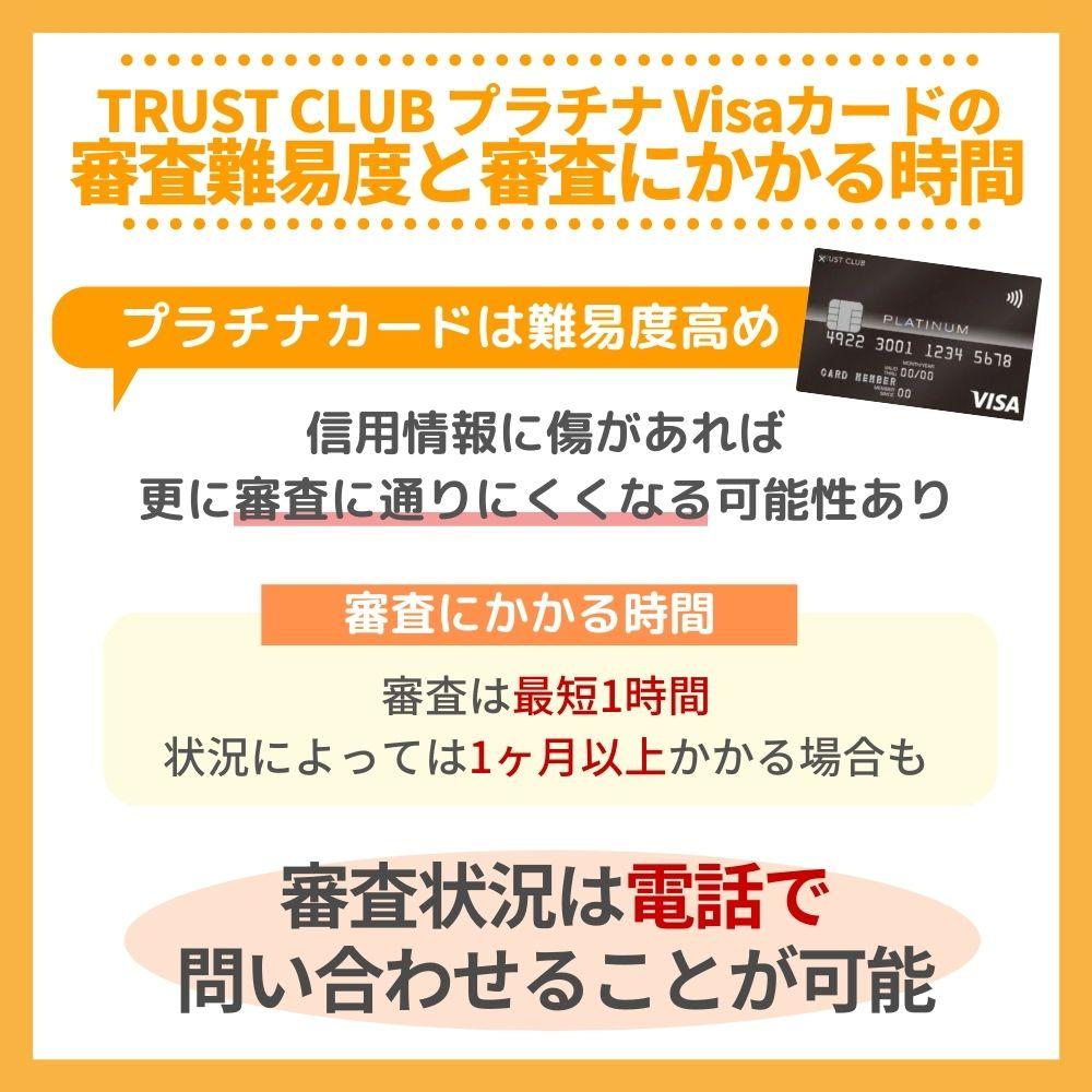 TRUST CLUB プラチナ Visaカードの審査難易度・審査にかかる時間