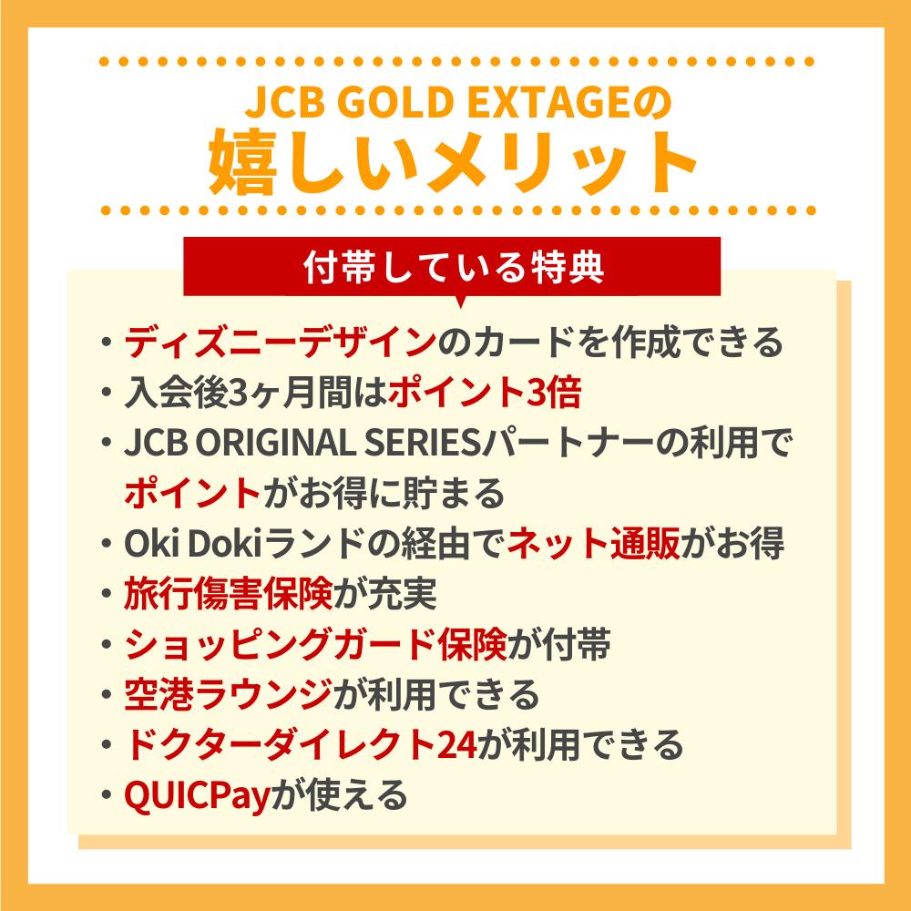 20代限定のJCB GOLD EXTAGEでも充実の特典や補償が付帯