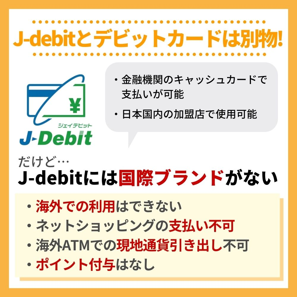 要注意!J-debitとデビットカードは別物!