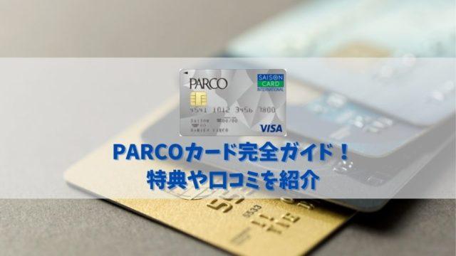 【PARCOカードの特典と口コミ】PARCOでお得に買物するならこのカード!
