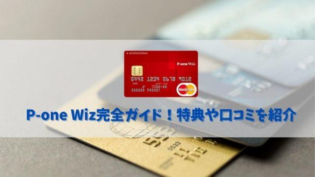 【P-one Wizの特典と口コミ】1.5%の高還元カードの魅力とデメリットとは?