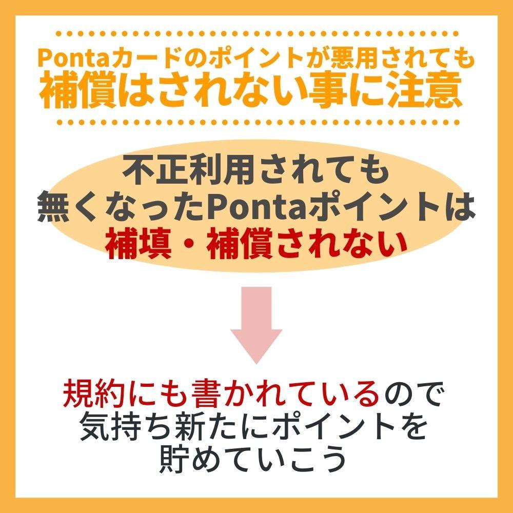Pontaカードのポイントが悪用されても補償はされないことに注意