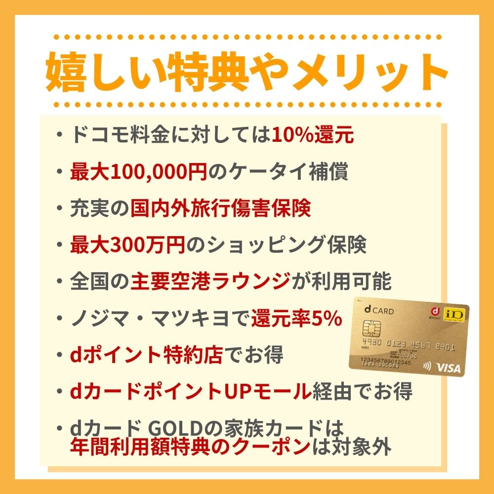 dカード GOLDの家族カードで得られる特典