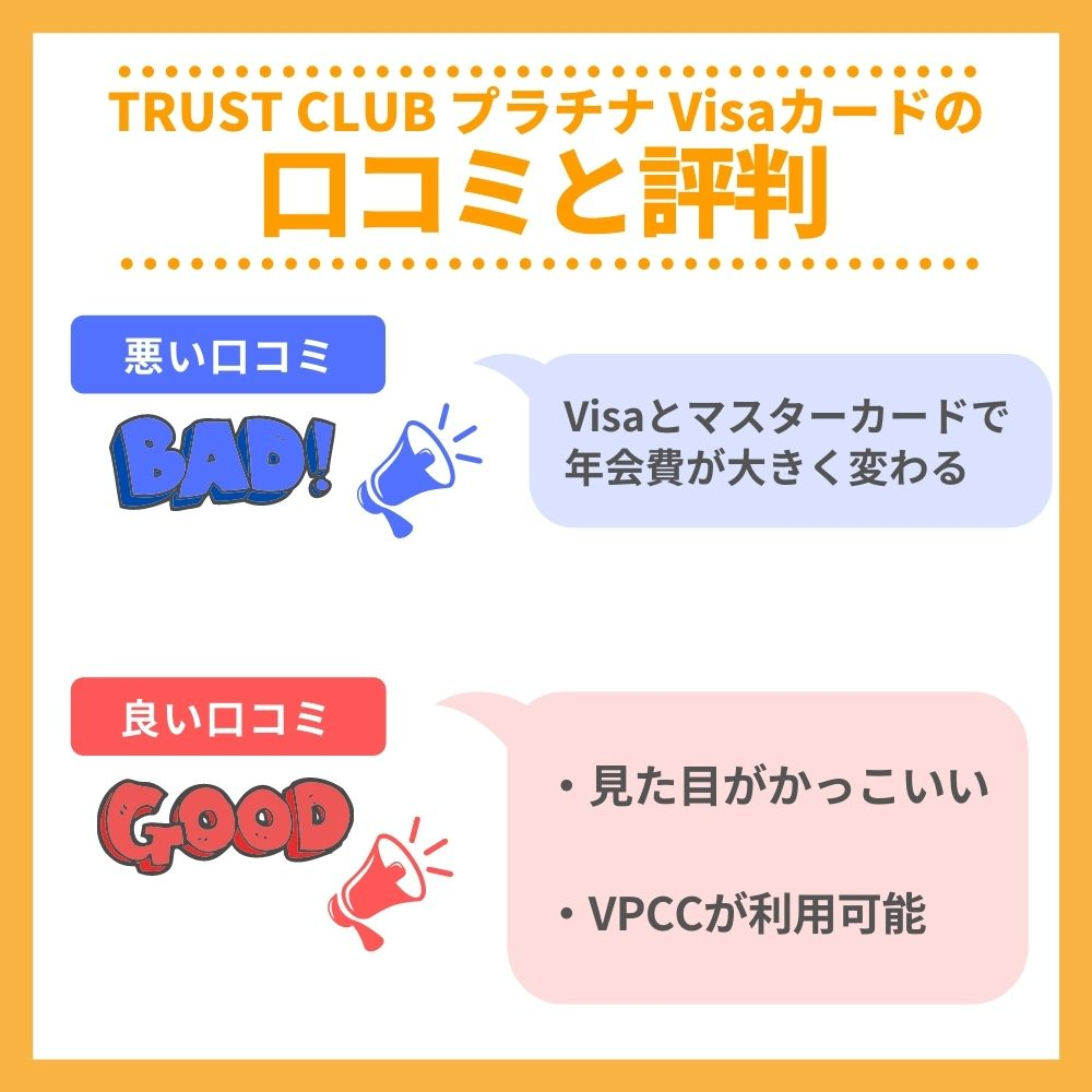 TRUST CLUB プラチナ Visaカードの口コミ