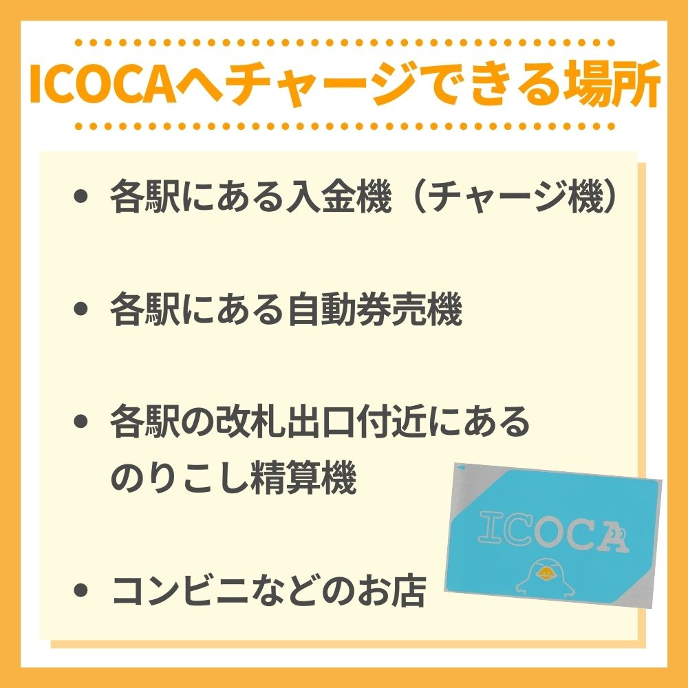 ICOCAへチャージできる場所