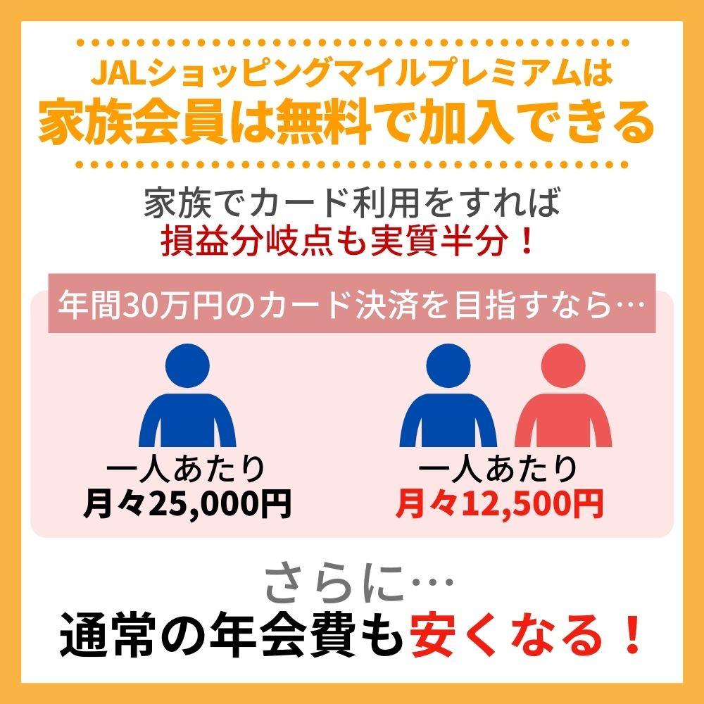 JALショッピングマイルプレミアムは家族会員なら無料で入会できる!