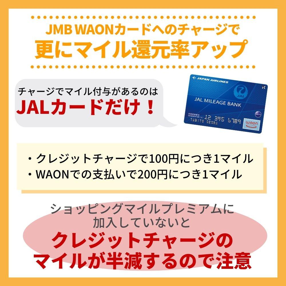 ちょっとした裏技!JMB WAONカードへのチャージで更にマイル還元率アップ!