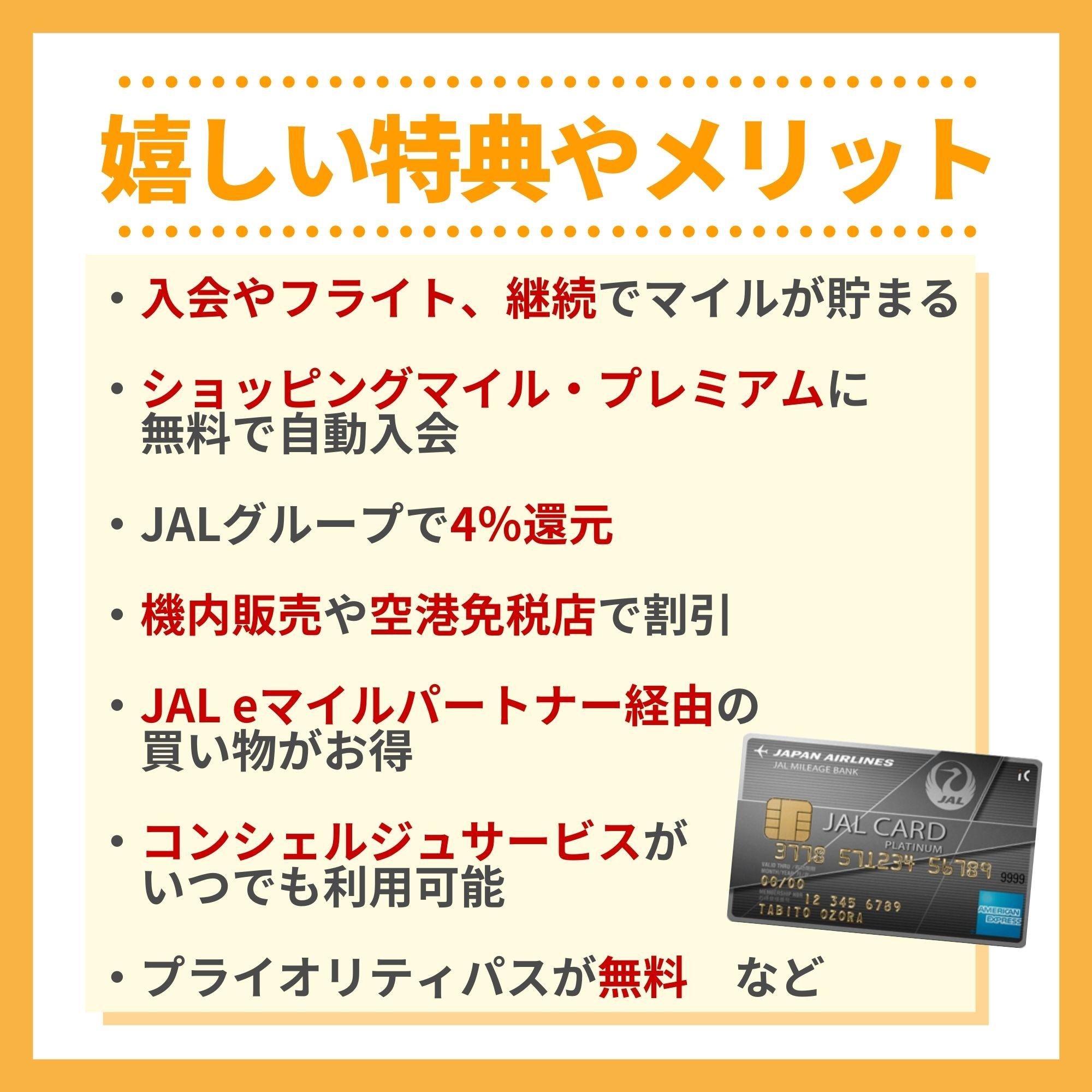 JAL アメリカン・エキスプレス・カードプラチナの特典や補償は充実!