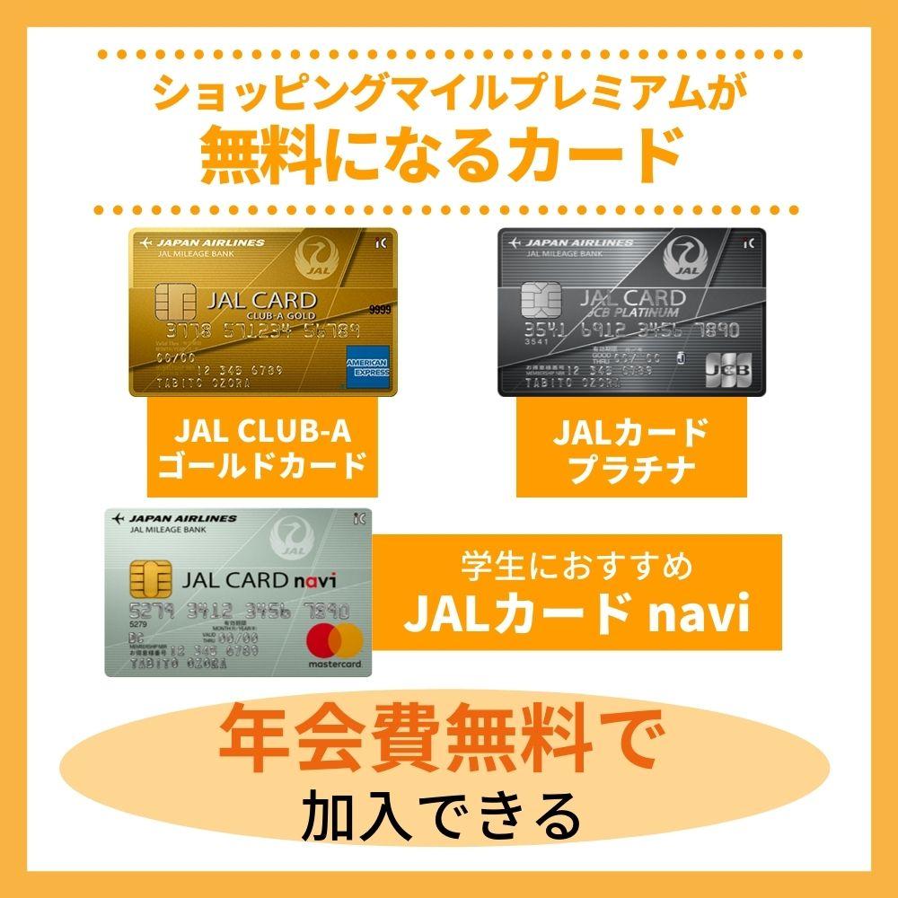 JALショッピングマイルプレミアムに年会費無料で加入できるカード