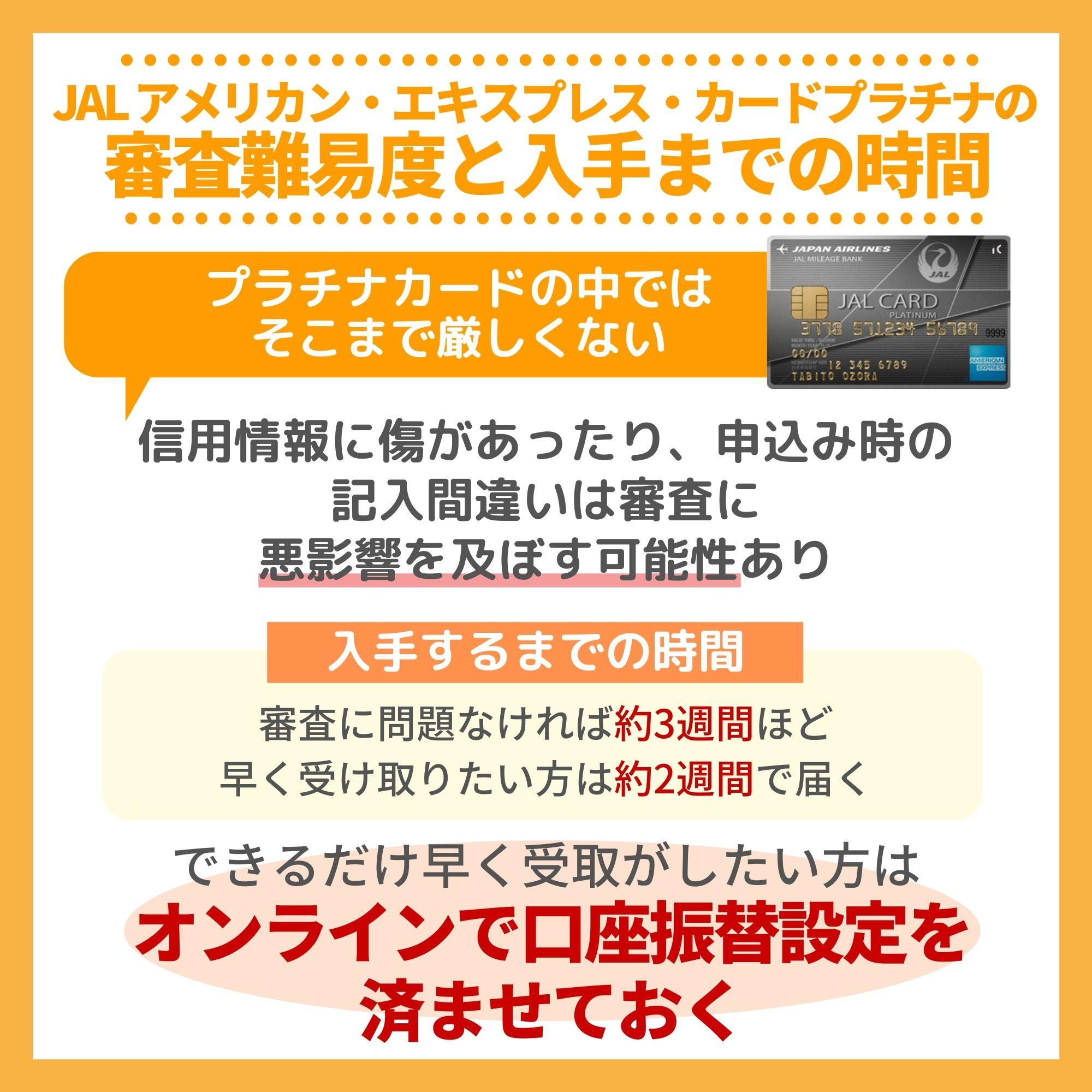 JAL アメリカン・エキスプレス・カードプラチナの審査難易度・入手までの時間