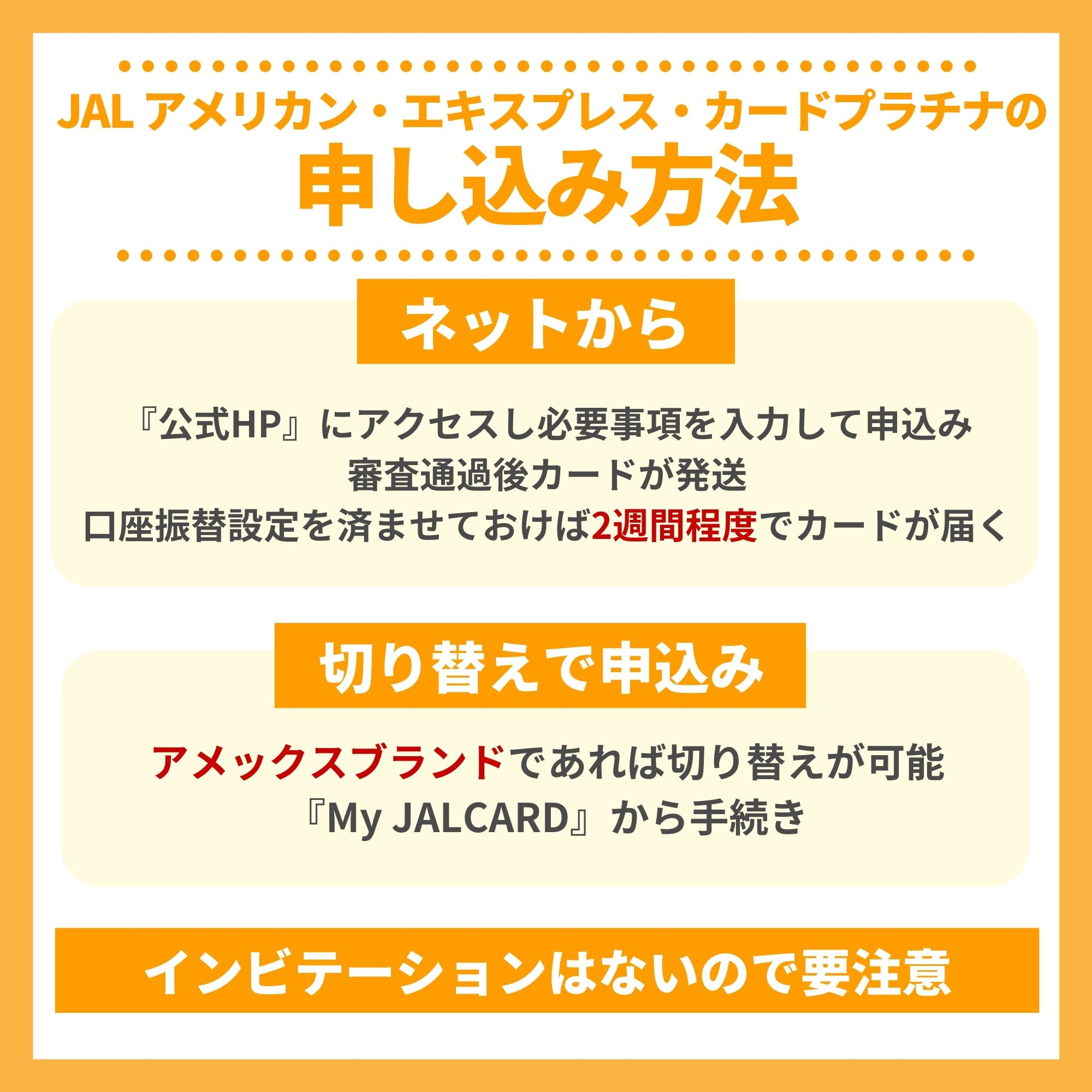 JAL アメリカン・エキスプレス・カードプラチナの申込み・入手方法