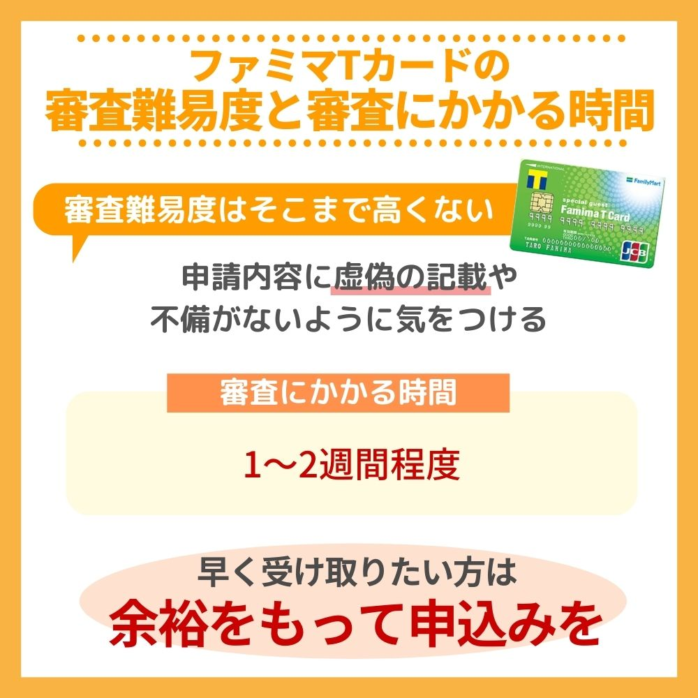 ファミマTカードの審査難易度や審査にかかる時間