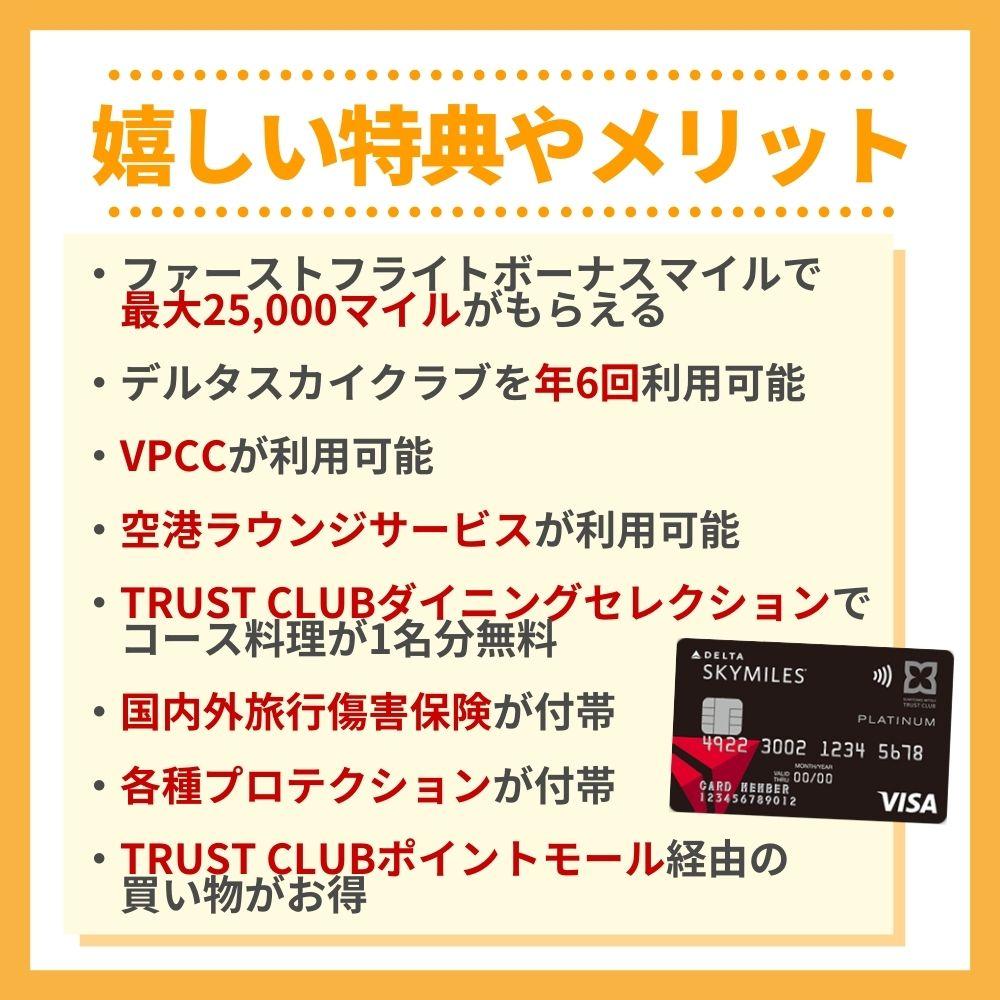 デルタ スカイマイル TRUST CLUB プラチナVISAカードの充実した特典と還元率