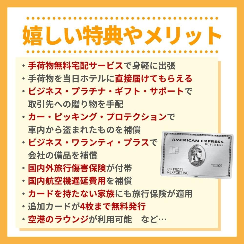 アメックス・ビジネス・プラチナ・カードの嬉しい特典・活用法