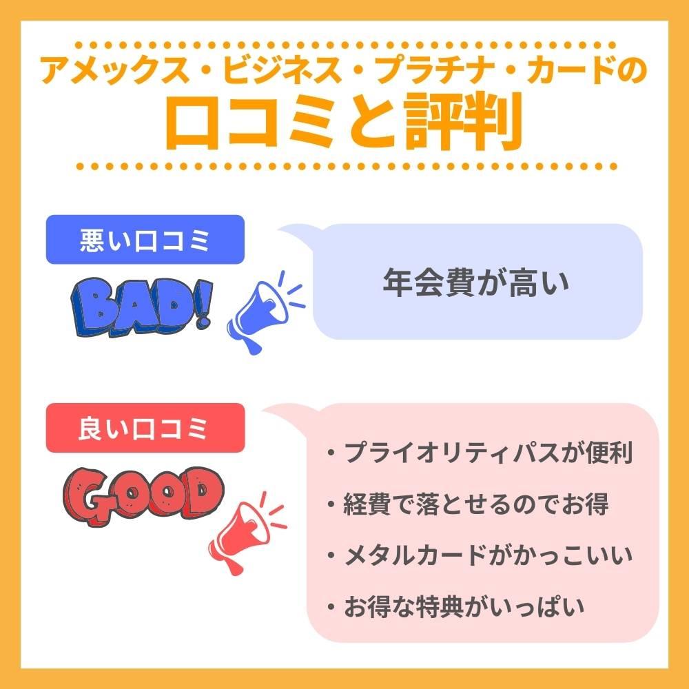 アメックス・ビジネス・プラチナ・カードの口コミ・評判
