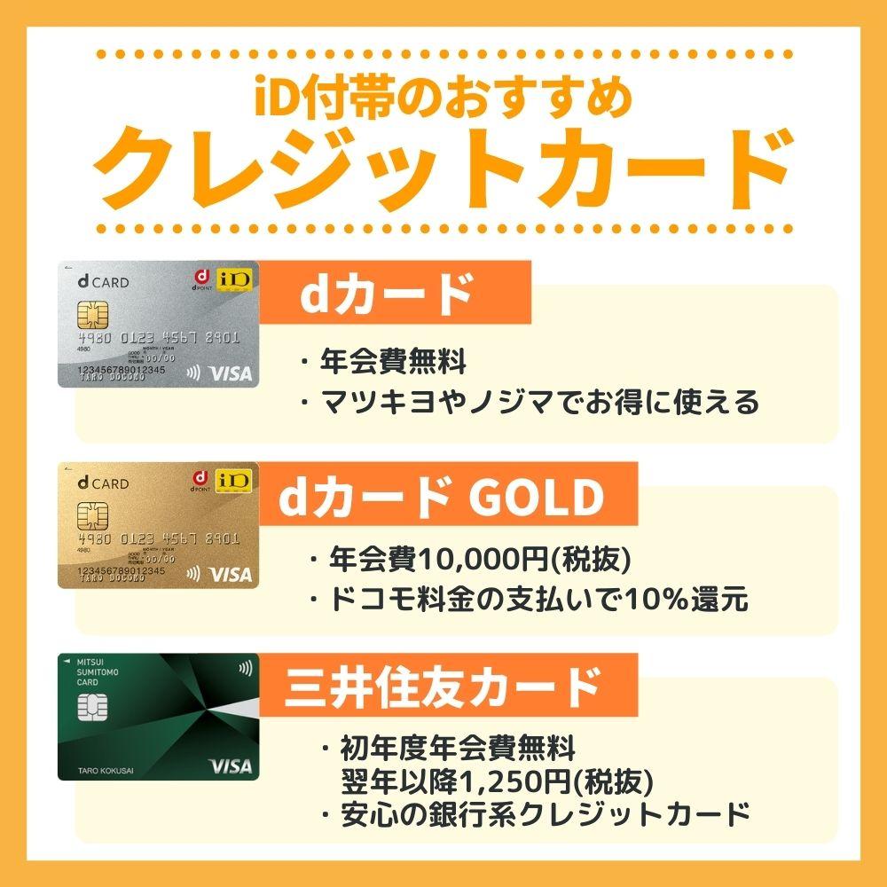 iD付帯のおすすめクレジットカード