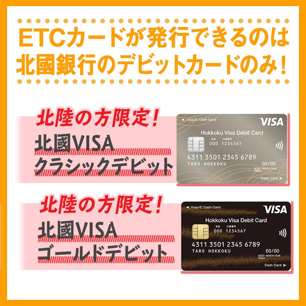 ETCカードが発行できるのは北國銀行のデビットカードのみ!