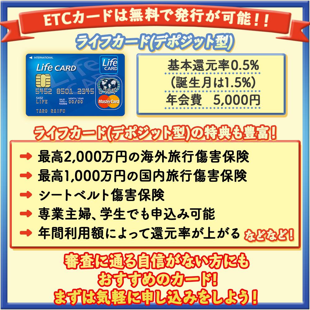 ETCカードが発行できるデビットカードはある?!クレカが持てない人におすすめしたいETCカード
