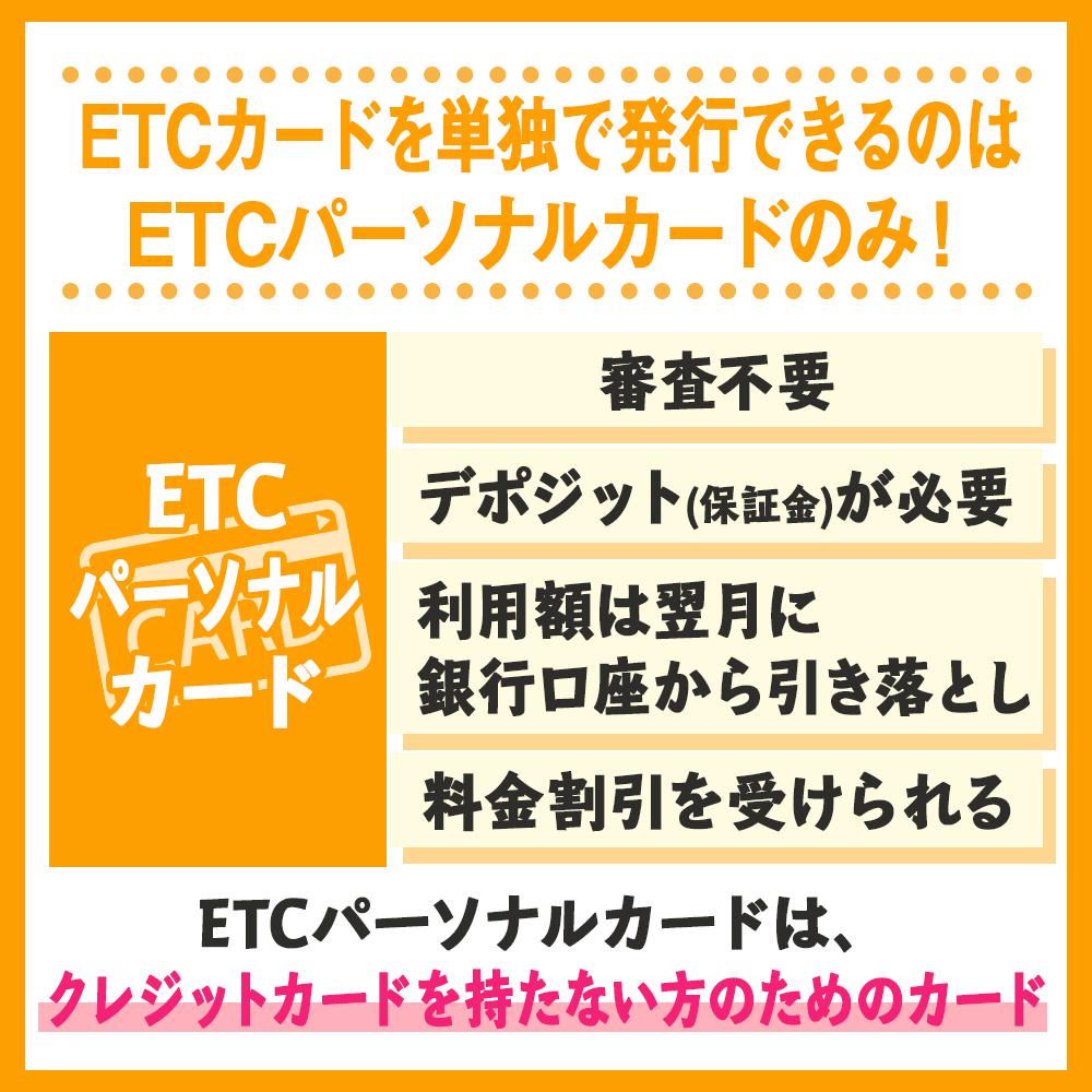 ETCカードを単独で発行できるのはETCパーソナルカードのみ!