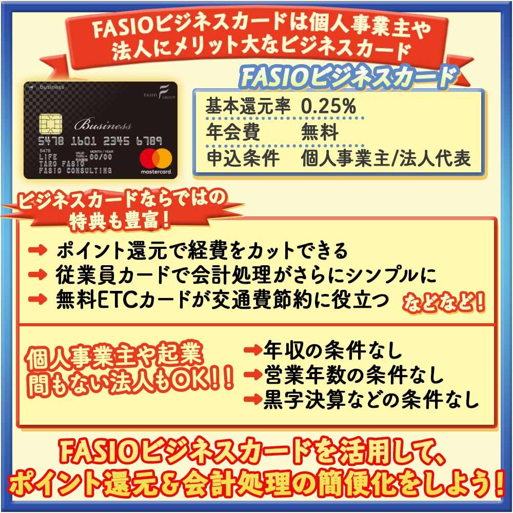 FASIOビジネスカードは個人事業主や法人にメリット大なビジネスカード 申込基準や使い方を徹底解説!