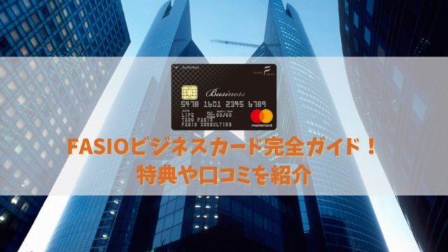 FASIOビジネスカードは個人事業主や法人にメリット大なビジネスカード|申込基準や使い方を徹底解説!