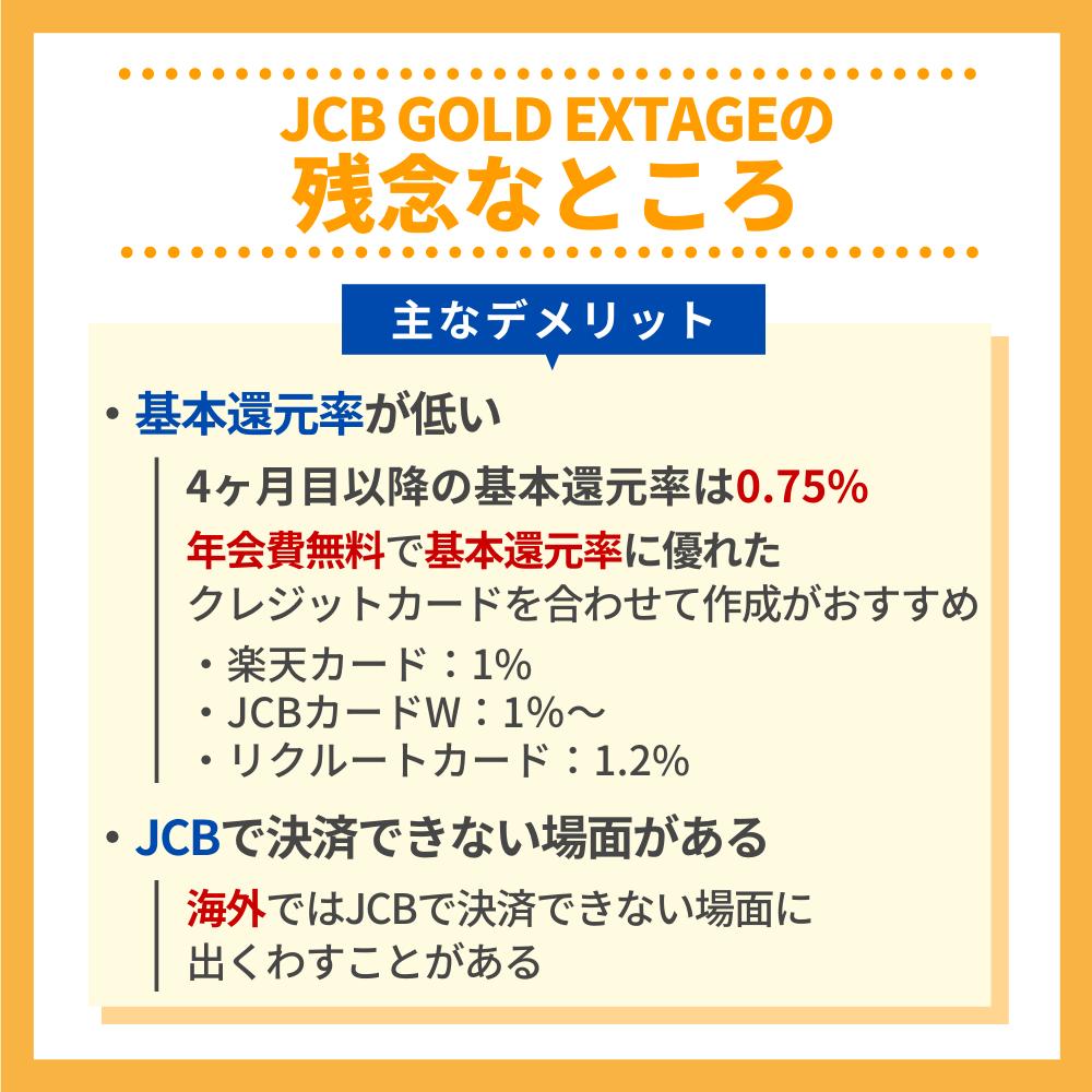 JCB GOLD EXTAGEの残念なところ