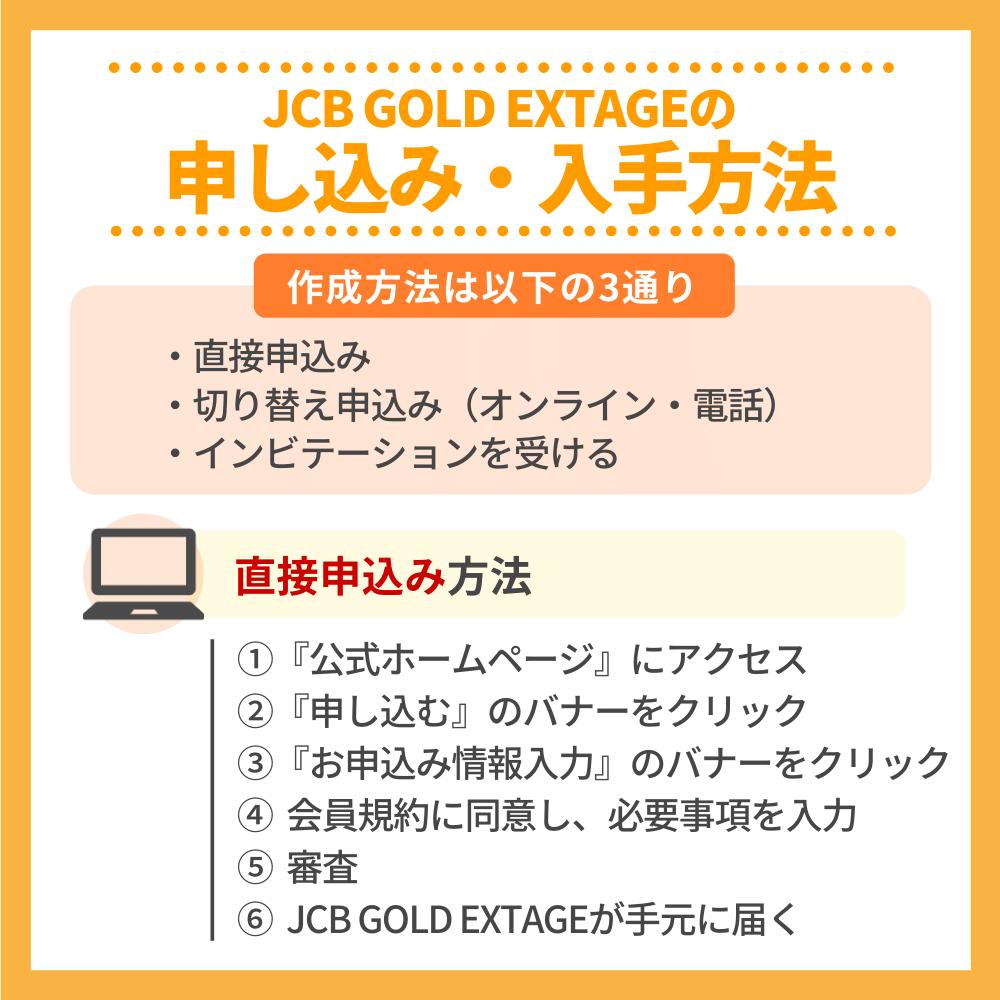 JCB GOLD EXTAGEの申込み・入手方法
