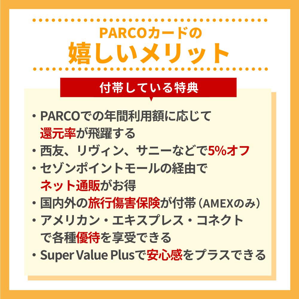 PARCOカードの充実した特典